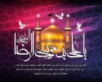 اشعار شهادت حضرت علی بن موسی الرضا (ع)-2