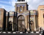 دروازه با شکوه  باغ ملی در تهران