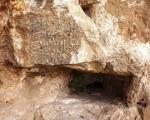 كتیبه تاریخی در شیراز کشف شد +عکس