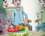 کارتون: پذیرایی با میوه های سمی!