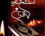 آیا استخاره با قرآن صحیح است؟