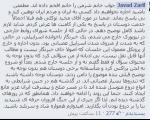 پاسخ دکتر ظریف درباره ماجرای «مجید توکلی»+عکس