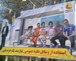 تبلیغ جالب شهرداری مشهد /کروش و ملی پوشان در ایستگاه اتوبوس