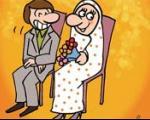 ترس های شایع در ازدواج