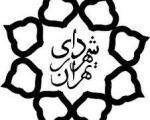 ورود سازمان بازرسی به تخلفات شهـرداری تهران