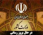 آخرین اخبار انتخاباتی وزارت کشور/حدادعادل هم ثبت نام کرد/ زاکانی هم آمد