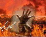 """سه """"گناهی"""" که کیفر آن ها تا قیامت نمی ماند"""