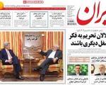 صفحه اول روزنامه های سیاسی، اجتماعی  چهار شنبه  + تصاویر