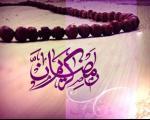 بهترین عمل در شب ها و روزهای ماه رمضان!!