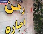 """نرخ """"رهن و اجاره"""" در مناطق مختلف تهران + جدول"""