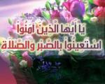 آیات قرآن درباره صبر