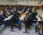 اعلام نتایج آزمون ارشد علوم پزشكی در 6 شهریور/پذیرش بیش از 5 هزار داوطلب