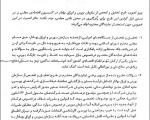 متن کامل نامه جنجالبرانگیز در مجلس +تصویر