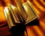 نظر اسلام درباره بیمه چیست؟