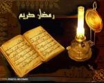 دعاى روز دوازدهم ماه مبارک رمضان