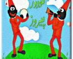 آیین های نوروز-حاجی فیروز، آتش افروز
