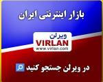 بازار اینترنتی ایران ( ویرلن )