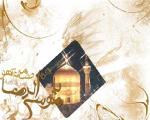 کارت پستال ولادت امام رضا(ع)