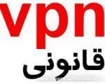 لغو مصوبه VPN قانونی درخواست شد
