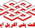 بازداشت چهار کارگر معترض پلی اکریل اصفهان