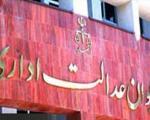 نظر کمسیون مشورتی دیوان عدالت درباره مصوبه 74 هزار میلیارد تومانی بانک مرکزی
