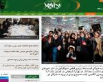 توهین سایت تندروها به انتخاب مردم (تصویر)