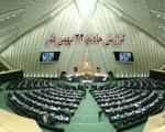 متن کامل گزارش قرائتشده حادثه 22 بهمن قم در مجلس