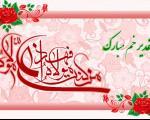 پیامک تبریک عید غدیر خم (6)