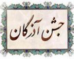 نهم آذرماه، جشن آذرگان