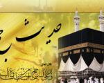 حج در قرآن و روایات (2)