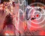 هشدار كمیته بین المللی بلایای طبیعی :زلزله مهیب در سه شهر بزرگ جهان تا 10 سال آینده / تهران هم هست!