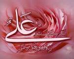 و خداوند علی(علیه السلام) را آفرید...