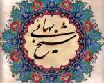 روزبزرگداشت شیخ بهایی(زندگینامه شیخ بهایی)