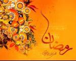 اس ام اس ماه رمضان -2