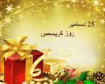 25 دسامبر؛ کریسمس - سالروز ولادت عیسی مسیح (ع)