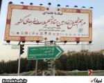 تبلیغ میتینگ مشایی در سطح شهر با شعار لبیک یا خامنه ای!