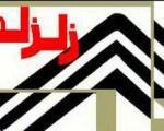 کم لرزه ترین شهرهای ایران کدامند؟