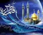 زندگینامه حضرت فاطمه زهرا (قسمت اول)