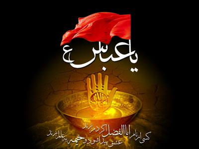 شعر شهادت حضرت عباس,حضرت ابوالفضل
