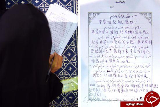 نامه یک دختر چینی به رهبر انقلاب