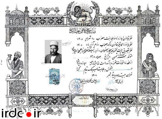 مجوز طبابت در ۹۰ سال پیش +عکس