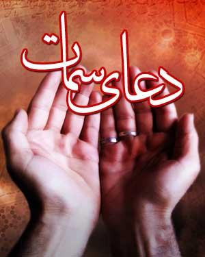 ترجمه دعای سمات,ترجمه فارسی دعای سمات,متن دعای سمات