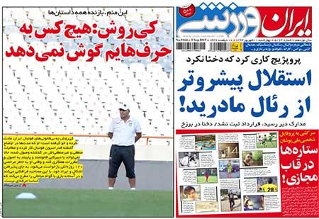 اخبار,اخبارورزشی, روزنامه های ورزشی
