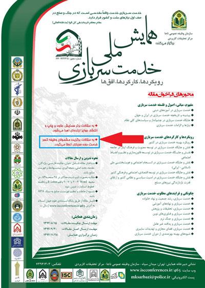 اخبار,اخباراجتماعی,جشنواره ملی سربازی