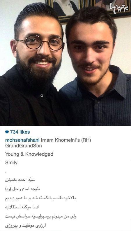 عکس: محسن افشانی در کنار نتیجه امام