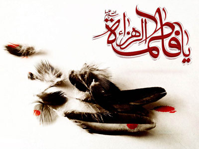 کارت پستال شهادت حضرت زهرا , کارت شهادت حضرت فاطمه