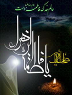 حضرت فاطمه زهرا(س) در آینه شعر فارسی