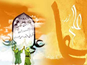 عید غدیر خم,اعمال مستحبی عید غدیر خم