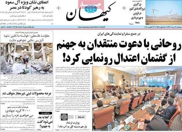 عکس: تیتر کیهان درباره سخنان دیروز روحانی