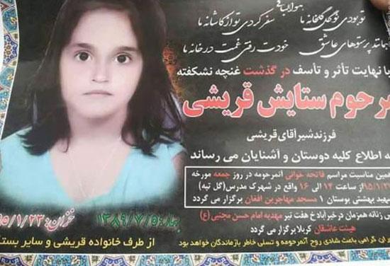 خشونت ساختاری، دلیل قتل کودک افغان مهاجر